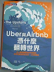 【露天書寶二手書T1/傳記_KNA】Uber與Airbnb憑什麼翻轉世界_布萊德•史東
