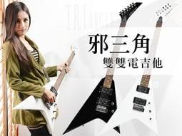 【嘟嘟牛奶糖】邪三角 小搖雙雙電吉他 獨特異型 贈全配+三合一調音器 再送25W臺製冷光音箱 黑/白2色附發票