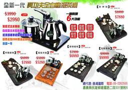 【晉鴻國際】全新一代真功夫全自動泡茶機(不含杯組)