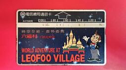 """電信總局通話卡編號:A410A08  六福村主題樂園""""時空交錯盡情盡興""""磁條式光學廣告電話卡,已無剩餘金額,僅供收藏!"""