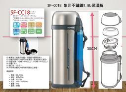 SF-CC18 象印不鏽鋼1.8L真空保溫瓶 1800cc 廣口好清洗 保溫效果好 另售SF-CC20 SF-CC13