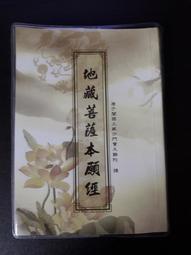 地藏菩薩本願經 (附防水書套/中文注音版)