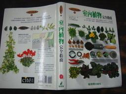【老來俏】《室內植物完全指南》ISBN:9570337125│貓頭鷹│許瑜菁, JOHNBRAOKES
