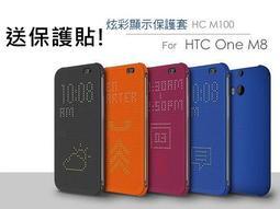 送保貼 HTC M9/M8/Desire 626/820/826/Eye/E9+ 蝴蝶2 Dot View炫彩顯示保護殼