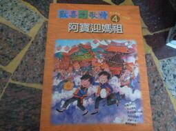 【知識G24F】 《阿寶迎媽祖(書+2CD)》ISBN:9573245507│遠流