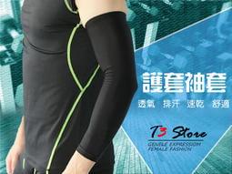 【T3】護臂袖套 護手 護臂 袖套 機車袖套 防曬袖套 護肘 自行車 自行車護套 NBA 籃球【R06】