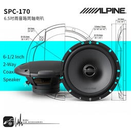 M5r ALPINE SPC-170【6.5吋同軸兩音路喇叭】240W 原廠公司貨 專業汽車音響安裝|BuBu車用品