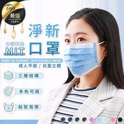 現貨!台灣製造 淨新口罩 成人款 兒童款 撞色款 防飛沫口罩 三層口罩 不織布口罩 防塵口罩 防護口罩 TNHA61
