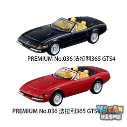 TOMICA多美小汽車黑盒 PREMIUM No.036 法拉利365 GTS4 +初回 (2台一起賣) 14937