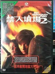 挖寶二手片-C84-正版DVD-電影【禁入墳場2】-艾德華福隆 安東尼愛德華(直購價) 海報是影印