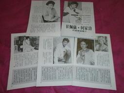 H471 雜誌內頁// 何家鏡崔佩儀  5張8頁