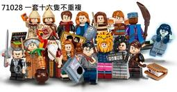 【群樂】LEGO 71028 人偶包 -HarryPotter 第二代 一套十六支不重複 現貨不用等