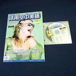【懶得出門二手書】《活用空中美語72》無線世界 無限漫遊 薩克斯風:一個家族的傳奇(附1光碟) (21F15)