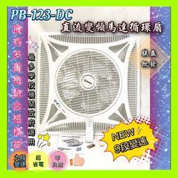 【朕益批發】香格里拉 PB-123DC 輕鋼架節能循環扇 輕鋼架循環扇 辦公室循環扇 空調快速冷房 DC節能風扇