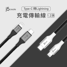 j5create Type-C 轉Lightning 充電傳輸線 1.2米 蘋果充電線 傳輸線 120cm