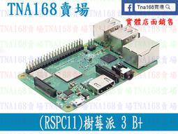 【TNA168賣場】(RSPC11)樹莓派  Raspberry Pi 3 Model B+