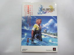 Guide Book 日版 攻略 最終幻想X square公式 最速攻略本(40602660)