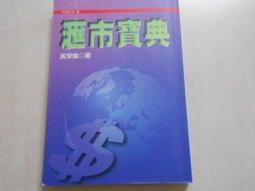 【森林二手書】10801 2*SU5《匯市寶典》ISBN:9579913633│安統文化│黃榮燦