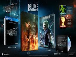 【預購】PS4 太空戰士7 重製版 中文豪華版 保證有貨 最終幻想7 中文鐵盒版 FF7 中文版