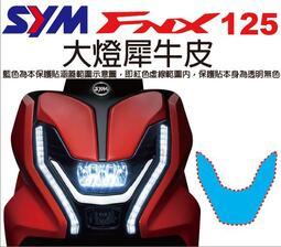 【凱威車藝】SYM FNX 125 大燈 保護貼 犀牛皮 自動修復膜 FNX125