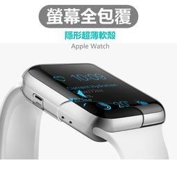 Apple watch 保護殼 全包TPU 蘋果手錶 超薄隱形透明保護套 Iwatch 清水套 矽膠套 螢幕全包覆 軟殼