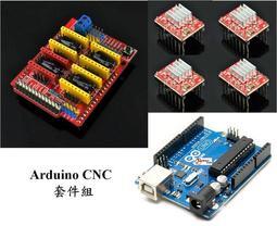 【方塊奇品】Arduino CNC shield v3 + UNO R3 + A4988X4 Grbl 雷射雕刻機 3D