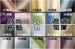 平面穿管 窗簾20-08-03