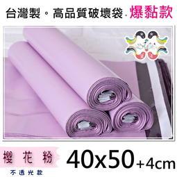 『40號快遞袋/破壞袋(櫻花粉)』40*50cm100入粉紅色進口破壞膠塑膠袋包裝袋物流袋交貨便寄件袋【黛渼塑膠】包材