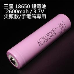 潮人百貨 珠寶鑑定儀器-三星Samsung 18650尖頭2600mah鋰電池 行動電源 手電筒專用MCOTOT018