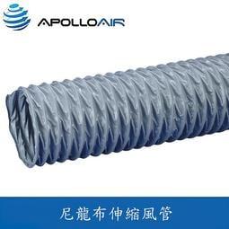 台灣製防火耐高溫耐強酸鹼尼龍布風管尼龍布管尼龍管尼龍風管送風管排風管抽風管排油煙管抽油煙管排煙管耐熱風管4吋風管6吋風管