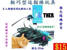 【億品會】65cm羽毛鈴鐺 輕巧型 逗貓棒 貓玩具 貓跳台 貓籠 貓砂盆 貓抓板 貓抓屋