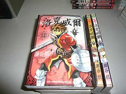 紅騎士洛克威爾(全3冊)~灘谷航《球球二手書~漫畫S》f11