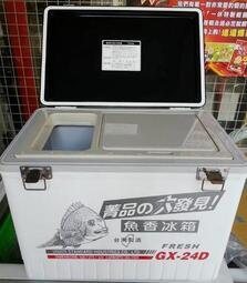 幸福 魚香 菁品冰箱 GX-24D 釣竿 釣具 釣魚配件 魚網 池釣 竿袋 下標免運