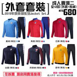 《迪亞哥》俱樂部系列 外套套裝 賣場二 ( 成M-3XL )【預購商品】下標前請先詢問 足球 手球 運動 團體