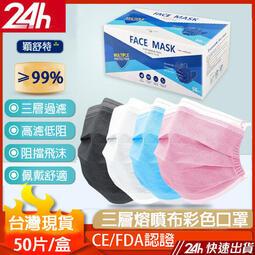 台灣現貨 三層熔噴布口罩 1盒50入兒童口罩 成人加厚口罩 一次性防護口罩 防飛沫 防液體噴濺 有效阻隔過濾