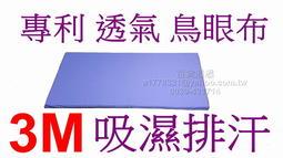 3M吸濕排汗乳膠床墊【單人加大4尺】也可訂做特殊尺寸/坐墊套/床單/布套/枕頭套