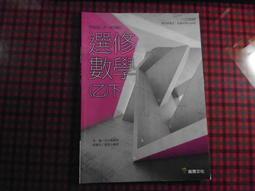 【鑽石城二手書】高中教科書 103課綱 高中 選修數學 乙下  課本 龍騰出版 C 105/09  沒寫
