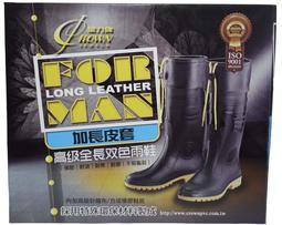 皇力 雨鞋 80010 車皮加長高級男用雨鞋/雨鞋/雨靴/防水鞋/防水靴雨靴 台灣製造