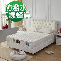 床墊 獨立筒【限量】-正三線-3M防潑水蜂巢式-獨立筒床墊厚24cm-雙人5尺$4999-本月限量5床