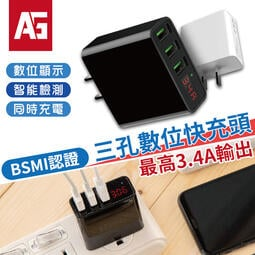 Hero 三孔USB快充頭 數位顯示 智慧充電 最高支援3.4A 充電頭 快充頭 充電器 旅充頭 TOJO