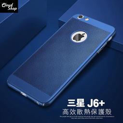 B20A1 高效散熱 三星 J6+ J610 *6吋 手機殼 硬殼 全包 超透氣 鏤空蜂窩 散熱殼 霧面 防指紋 保護套
