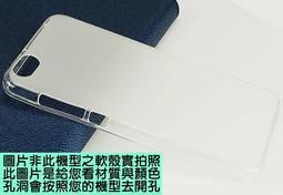 宏基 Acer Liquid Z530 透白 軟殼 TPU 清水套 保護套 手機套 手機殼 保護殼 果凍套