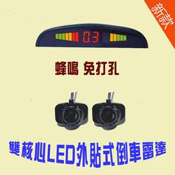 【升級款帶開關】2眼外貼式☆雙核心LED倒車雷達☆防水探頭~顯示器 喇叭/倒車雷達型距離顯示 非LED大燈