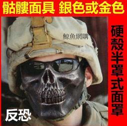 (現貨)骷髏面具 硬殼半罩式面罩半臉野戰反恐CS  野戰生存遊戲 cosplay萬用面罩 惡搞萬聖節尾牙變裝遊行