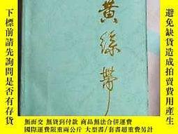 古文物罕見黃絲帶合訂本2014年露天257118