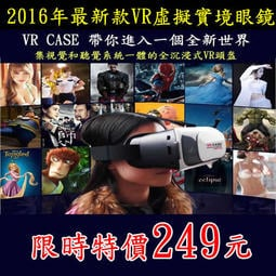 【249元】VR眼鏡~歡度雙11五折下殺3D電影遊戲虛擬實境 Vive Gear Cardboard VR BOX CA