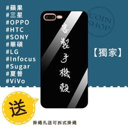 ⭐衝銷量 客製化手機殼 OPPO SONY iphone 6 HTC 三星I8小米X華碩華為I7蘋果XSMAX