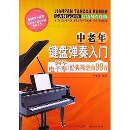 99【音樂】中老年鍵盤彈奏入門:鋼琴電子琴經典簡譜曲99首(附CD光碟1張) [平裝]