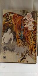 【府城舊冊店】三隻母老虎~魏平澳著~民66年初版德馨室出版~書況如圖佳