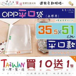 『35.5x51cmOPP平口袋』35.5x51cm100入透明opp外包袋禮品袋透明平口袋【黛渼塑膠】【買10送1】